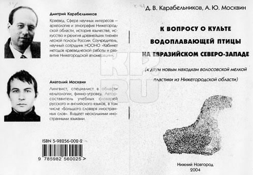 Na Foto: Imagem da capa do artigo escrito por Anatoly Moskvin e disponível na biblioteca estadual de Nizhny Novgorod. Moskvin é o segundo pesquisador da imagem à direita. Fonte: KP News.