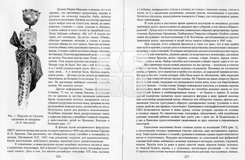 Na Foto: Imagem do artigo escrito por Anatoly Moskvin e disponível na biblioteca estadual de Nizhny Novgorod. Fonte: KP News.