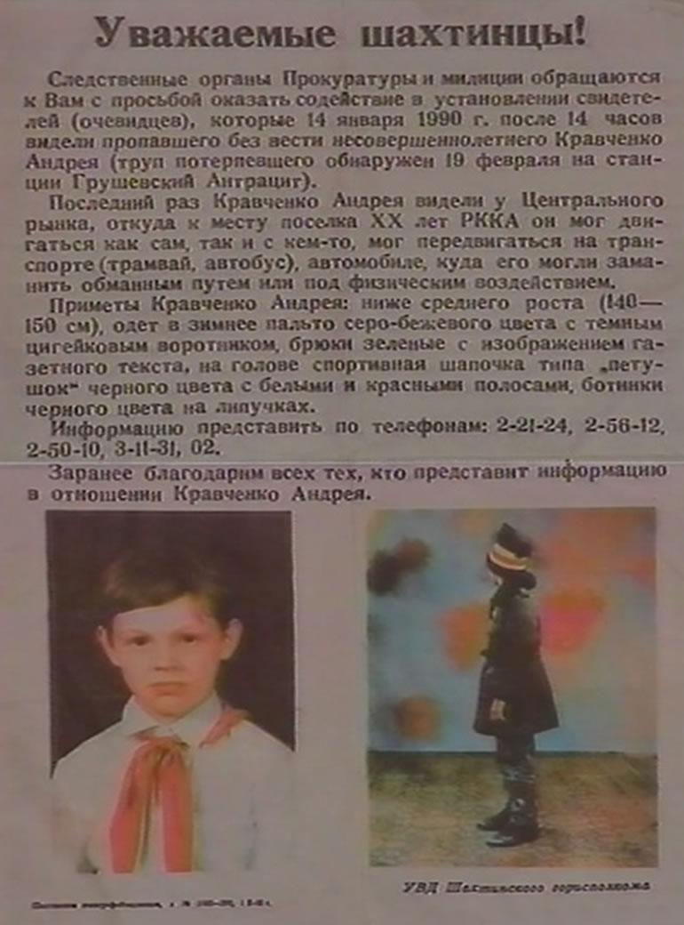 Na Foto: Andrei Kravchenko, desapareceu sem deixar rastros do centro de Shakhty no dia 14 de janeiro de 1990. A imagem acima é um cartaz feito pelos pais do garoto na tentativa de encontrá-lo.