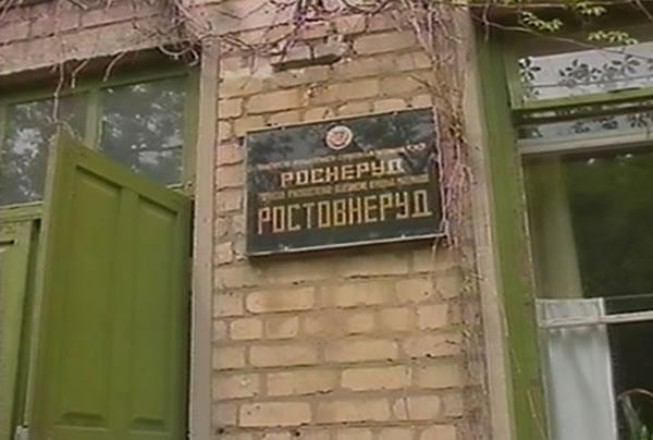 Na Foto: Entrada do prédio onde Chikatilo começou a trabalhar em Shakhty. Créditos: HTB.