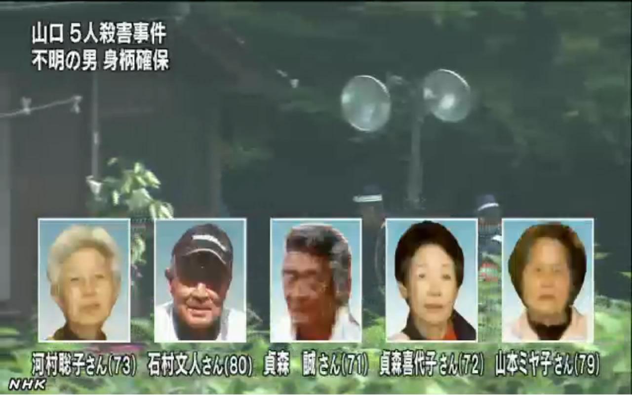 Na foto: Foto das vítimas. Créditos: NHK.