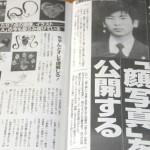 Seito Sakakibara: criança assassina lança autobiografia e causa indignação no Japão