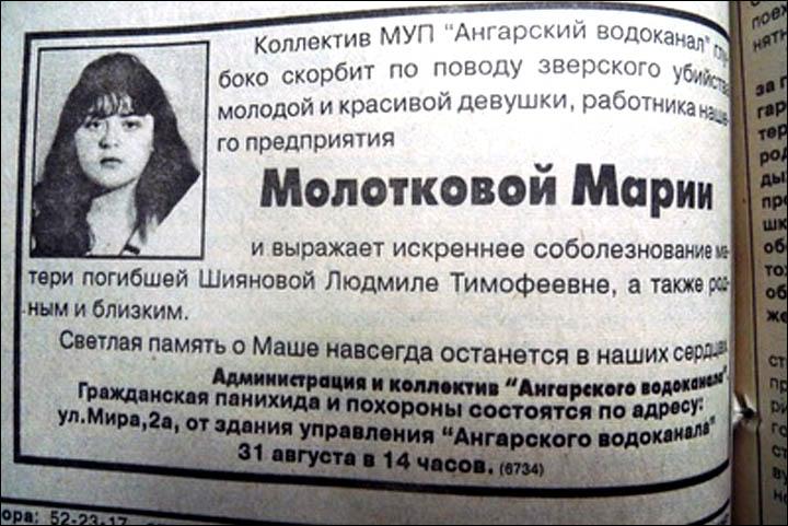 Cartaz de desaparecimento de uma das vítimas de Popkov, Maria Molotkova.